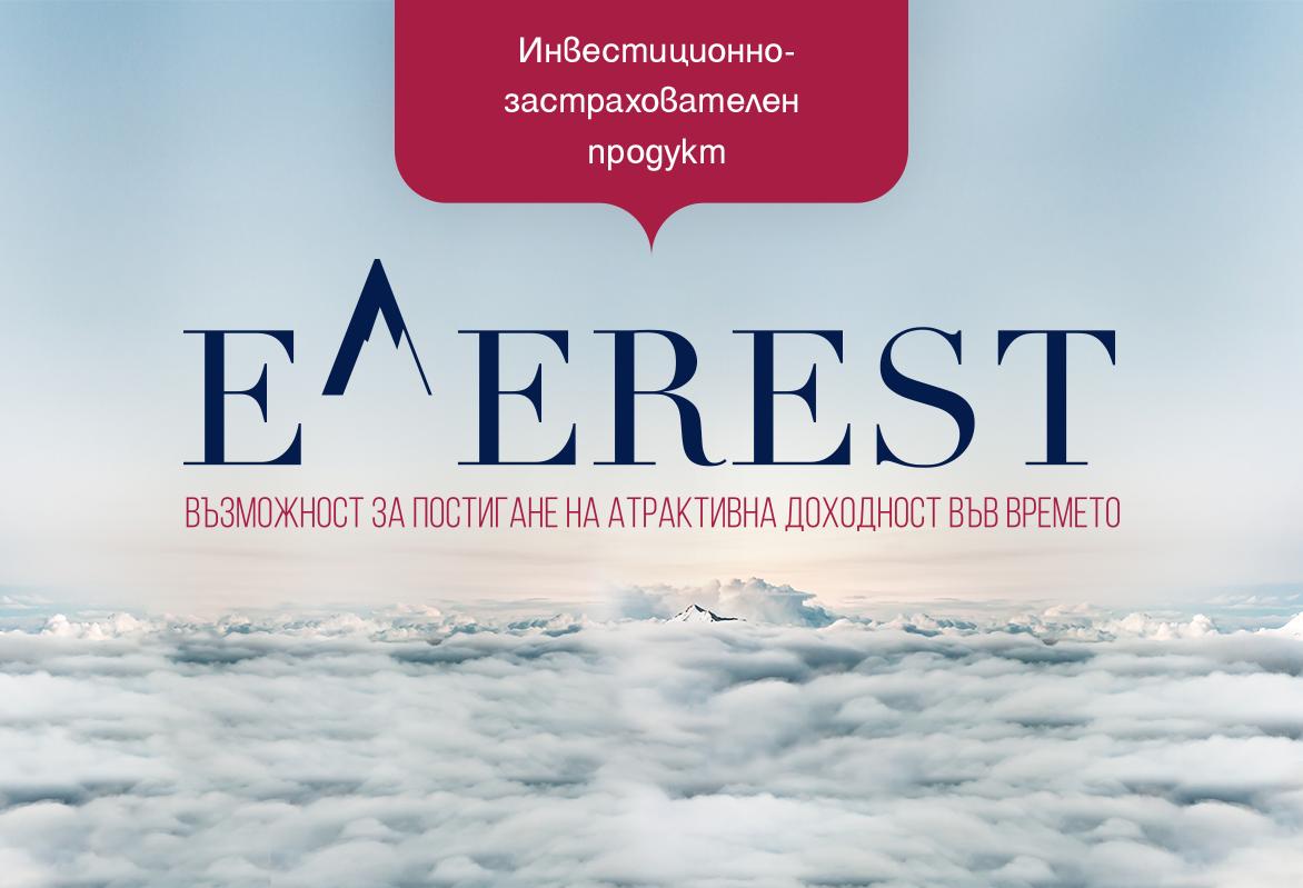 """Инвестиционно-застрахователен продукт """"Еверест"""""""